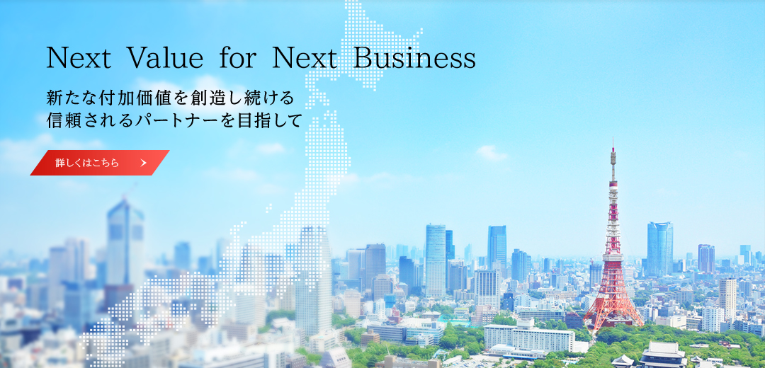 Next Value for Next Business